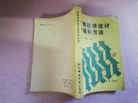逻辑程序设计原理和方法【实物拍图封面有破损 扉页有笔迹】
