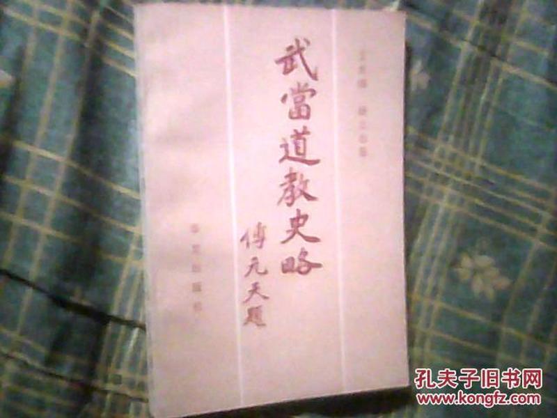 作者: 林清泉(常弘居士)著 出版社: 弘法寺 出版时间: 2004 装帧: 平图片