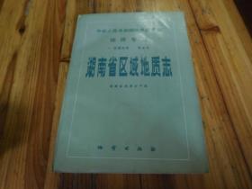 中华人民共和国地质矿产部地质专报 一 区域地质 第8号:湖南省区域地质志