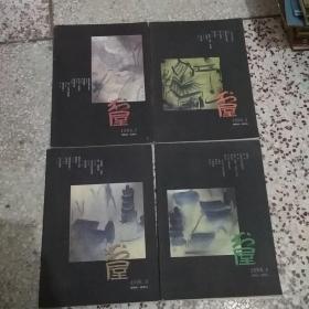 书屋1998年(1,2,3,4期)和售