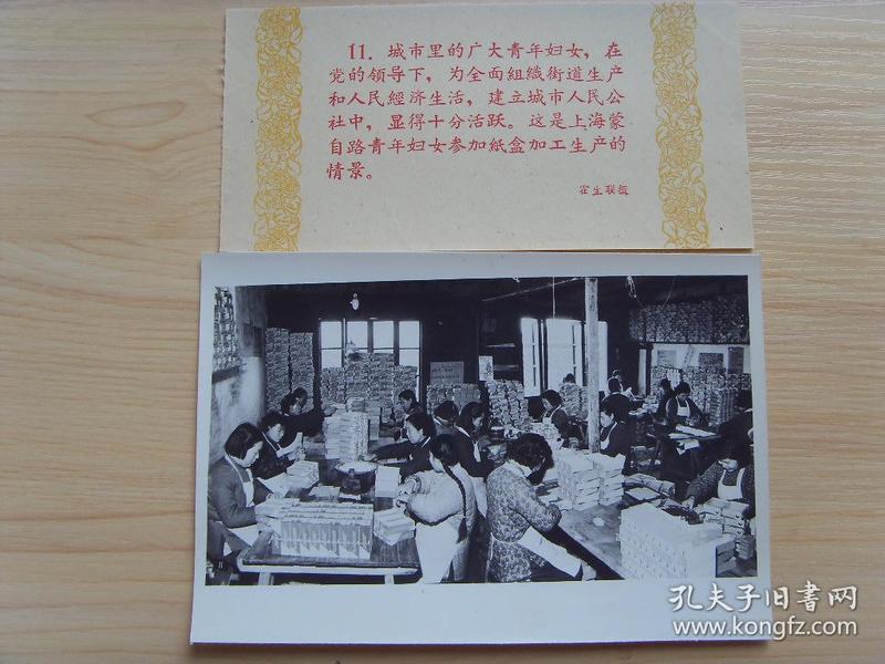 老照片:【※1960年,上海蒙自路城市人民公社,姑娘们参加纸盒加工※】