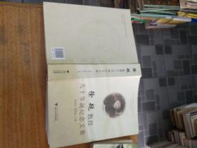 徐规教授九十华诞纪念文集