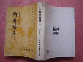 聊斋志异 下册  (香港广智书局) 精美插图本