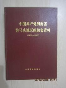 【组织史资料 】1993年一版一印:中国共产党河南省驻马店地区组织史资料 (1926--1987 )