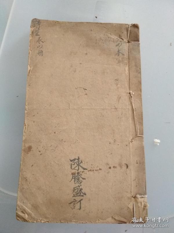 【诗经】卷六七八清代木版