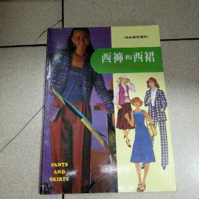 家庭裁剪丛书