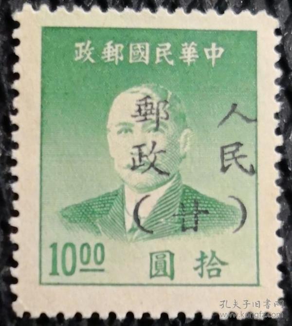 中国解放区邮票孙中山像加盖人民邮政甘10元新票(加盖字移位)