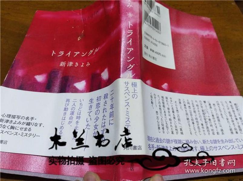 原版日本日文书 トライアングル 新津きよみ 株式会社角川书店 2008年9月 32开平装