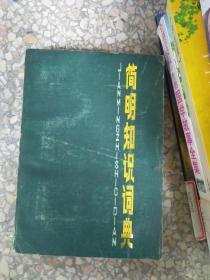 特价!简明知识词典