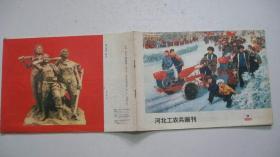 1975年河北人民出版社出版发行《河北工农兵画刊》(第3期)