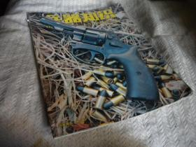 兵器知识 2006  2