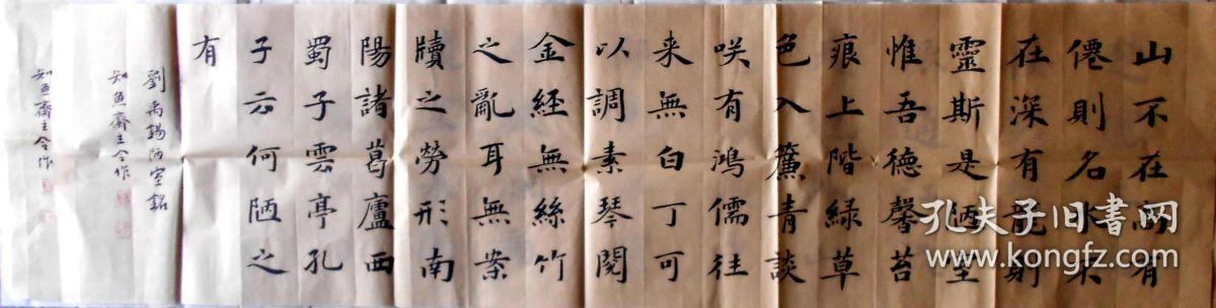 中书协会员、河北书协会楷书委员孟令作四尺对开书法真迹 山不在高
