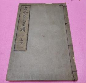 稀有日本茶道书《古今茶人系谱》上下卷一册全【日本天保三年(1832)刊。刊刻年代相当于清道光十二年。原装一册。原书签。有朱笔批校。孔网最低价】