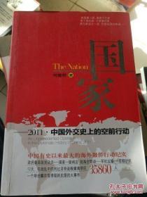国家:中国外交史上的空前行动