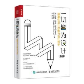 一切皆为设计-颠覆性设计思维与设计哲学-(第2版)
