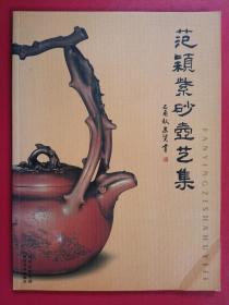 范颖紫砂壶艺集
