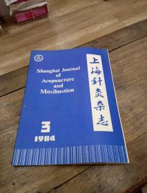 上海针灸杂志1984年第三期