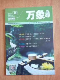 万象·国学 初中刊 2015.10 总第203期