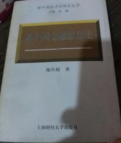 新中国金融思想史[2000年一版一印2000册]