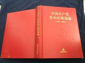 中国共产党党内法规选编(1978-1996)