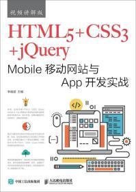 HTML5+CSS3+jQuery Mobile移动网站与App开发实战(视频讲解版)