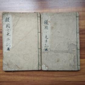 《 护国女太平记》 两册合拍  皮纸和本   手钞本  字体优美流畅