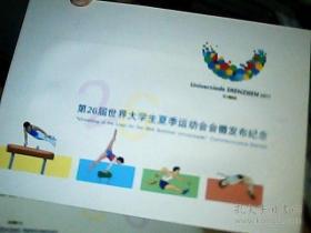 第26届世界大学生夏季运动会会徽发布纪念