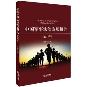 中国军事法治发展报告(2017年)