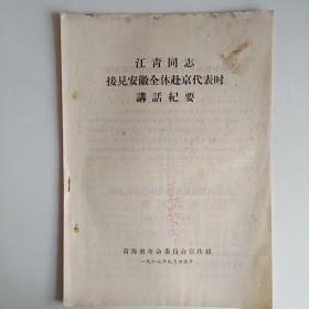江青同志接见安徽全体赴京代表时讲话纪要