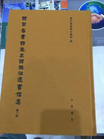 国家图书馆藏王国维往还书信集(全6册,布面精装,孔网底价,一版一印,包邮)
