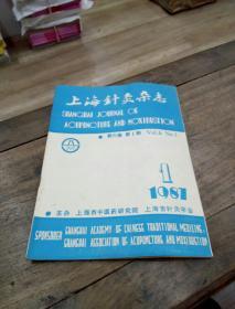 上海针灸杂志1987年第一期
