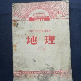 1972年  《湖北省中学试用课本~地理(下册)》     [柜9-5]