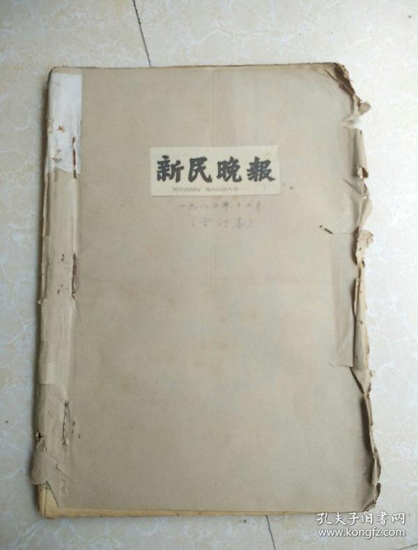 1982年12月《新民晚报》合订本