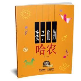 孩子们的哈农 有声音乐系列图书
