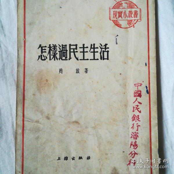 人民出版社视频:1出版版次:1953高中:平装中都a视频装帧山东省jrnba书店赛比赛时间图片