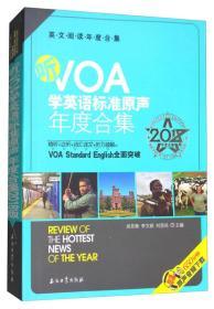 听VOA学英语标准原声年度合集:2018年度合集版