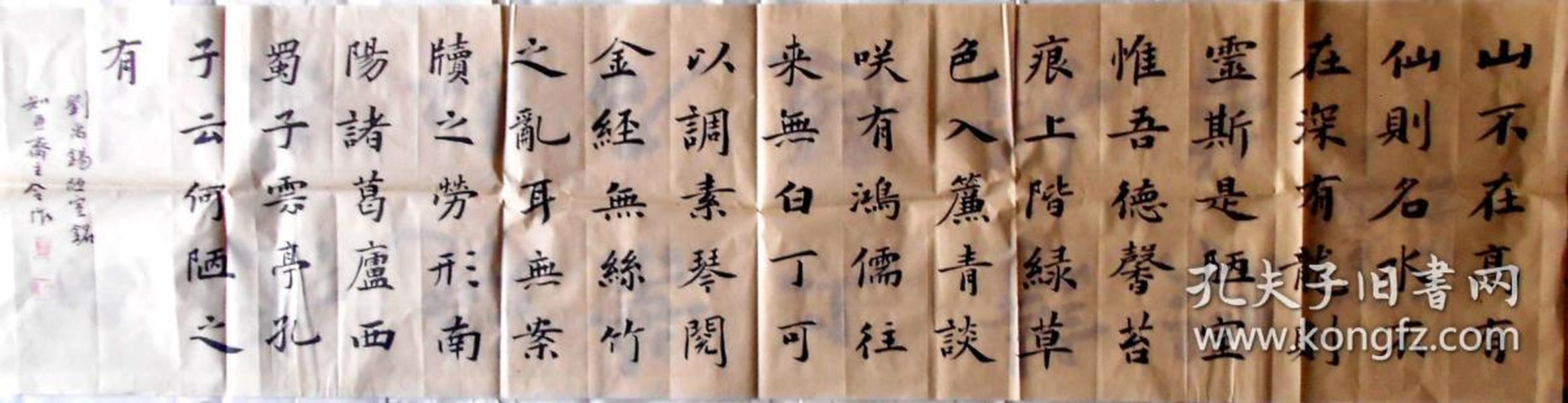 中书协会员、河北书协楷书委员孟令作四尺对开书法真迹 楚塞三湘