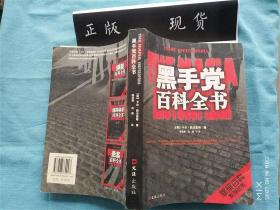 黑手党百科全书(包快递).