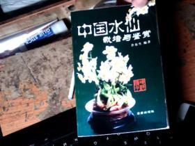 中国水仙栽培与鉴赏   1F