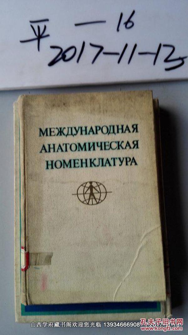 俄文原版医学书:国际解剖学名词汇编
