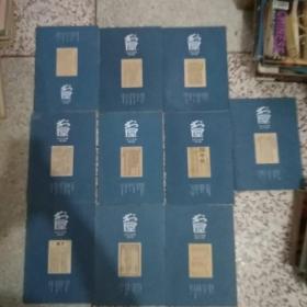 书屋(2002年1,3,4,5,6,8,9,10,11,12期)十本和售
