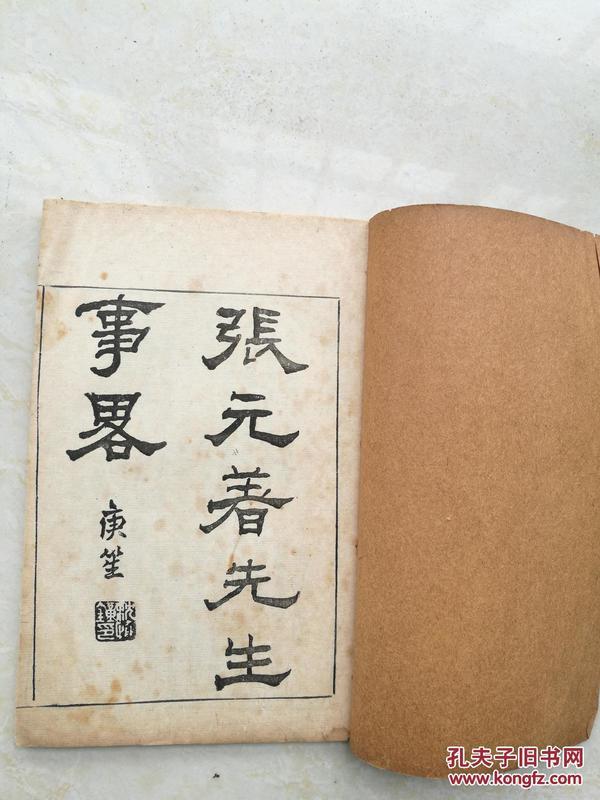 张元箸先生事略,思旧录,金石要例,三种合订全