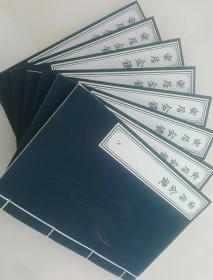 安居金镜    一套8本全,白宣纸精印,精品好书,看阳宅法宝,乾隆影印本