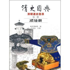 清史图典·清朝通史图录(第2册):顺治朝