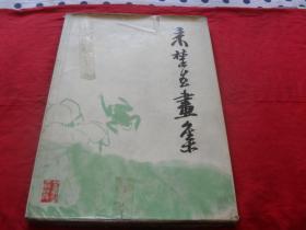 来楚生画集---(8开 大精装 79年一版一印)