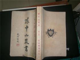 孙中山丛书   1929年版一套五册全