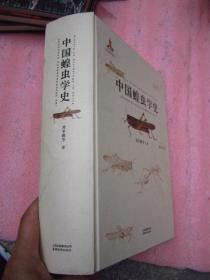 《 中国蝗虫学史》大开精装本、900页厚册、品佳如新、确保正版、定价280元