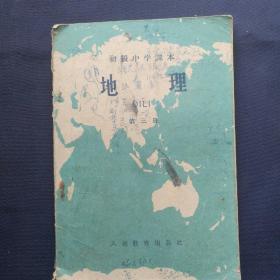 1961年 《初级中学课本~地理(第三册)》    [柜9-5]