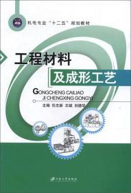 工程材料及成形工艺(本科教材)