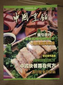 中国烹饪 2002年第4期